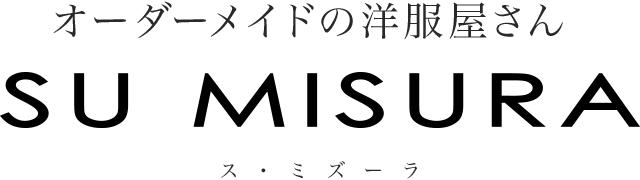 オーダーメイドの洋服屋さん SU MISURA ス・ミズーラ